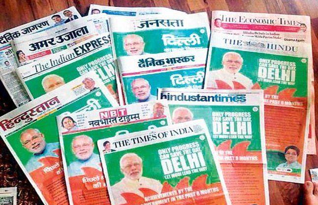 Photo of सरकार ने उपलब्धियां बताने विज्ञापन पर खर्च किये करोड़ों, किस अखबार को मिला कितने करोड़ का सरकारी विज्ञापन, देखें पूरी लिस्ट