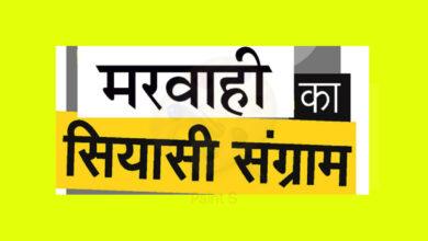 Photo of मरवाही चुनाव के रण में BJP की एंट्री, आज से प्रचार अभियान शुरू : BJP प्रदेश अध्यक्ष विष्णुदेव साय बोले – विकास के मुद्दे पर भाजपा लड़ेगी मरवाही में चुनाव, मिलेगी जीत