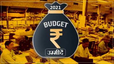 Photo of Budget 2021 LIVE:Budget Live 2020: महंगे होंगे मोबाइल, सोना-चांदी होंगे सस्ते, जानें- किसके रेट बढ़ेंगे, किसमें गिरावट
