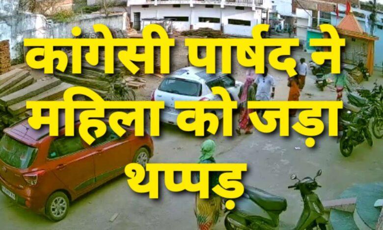Photo of ब्रेकिंग : कांग्रेसी पार्षद ने महिला को जड़ा थप्पड़, मामूली विवाद पर सरेराह महिला की पिटाई….CCTV में कैद हुई घटना, पुलिस ने दर्ज किया मामला