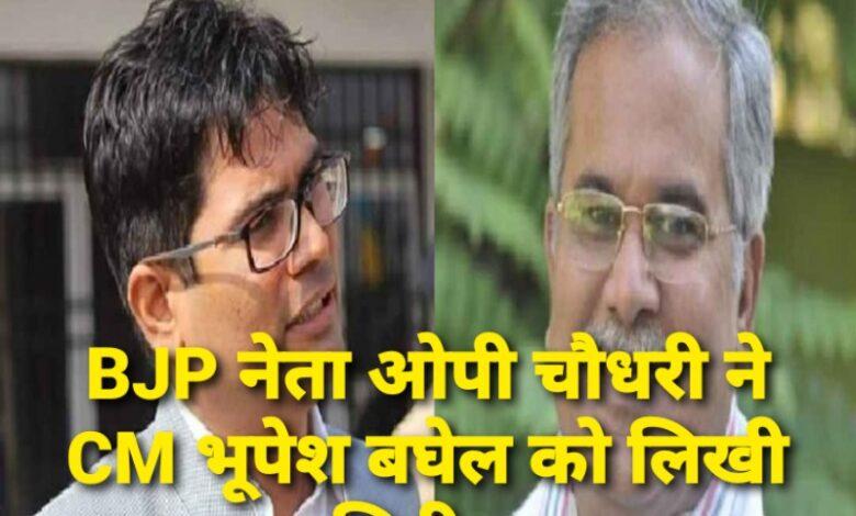 Photo of BJP नेता ओपी चौधरी ने CM भूपेश बघेल को लिखी चिट्ठी….एक चिट्ठी भूपेश बघेल जी के नाम, मुख्यमंत्री छत्तीसगढ़, वर्तमान पता – असम….पढ़ें पूरी चिट्ठी