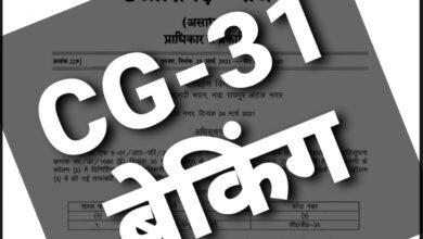 Photo of Exclusive CG-31 ब्रेकिंग : गौरेला-पेंड्रा-मरवाही जिले के वाहनों के लिए CG-31 होगा वाहन को , CG-31 सीरीज से शुरू होगा जीपीएम में वाहनों का रजिस्ट्रेशन, राजपत्र में हुआ प्रकाशन