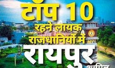 Photo of रायपुर देश के टॉप 10 रहने लायक राजधानियों में शामिल, सुशासन में रायपुर दूसरे नंबर पर…सेंटर फॉर साइंस एंड एनवायरनमेंट ने जारी की नई रिपोर्ट