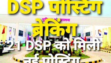 Photo of DSP पोस्टिंग ब्रेकिंग : 21 DSP को मिली नई पोस्टिंग, राज्य सरकार ने जारी किया आदेश….देखिए किस अफसर का कहां हुआ तबादला….यहाँ है पूरी लिस्ट